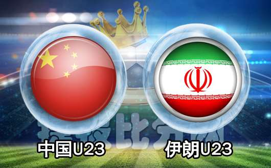 中国u23vs伊朗u23 伊朗实力占优