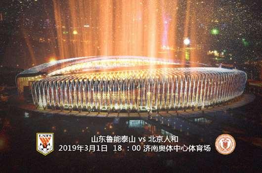 山东鲁能泰山vs北京人和  鲁能本赛季引进强援