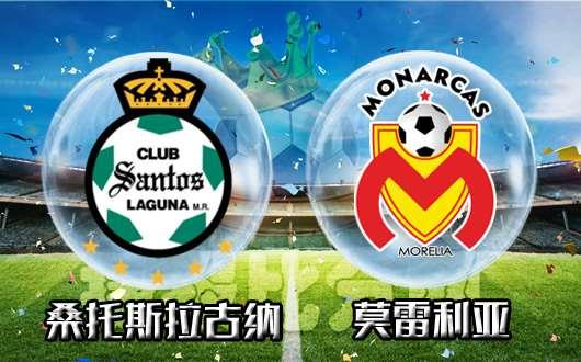 桑托斯拉古纳vs莫雷利亚 主队体能占优或先发制人