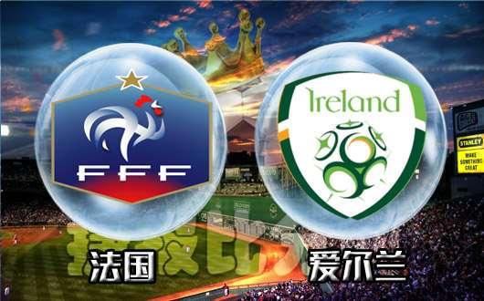 法国vs爱尔兰 法国演练进攻,大胜可期