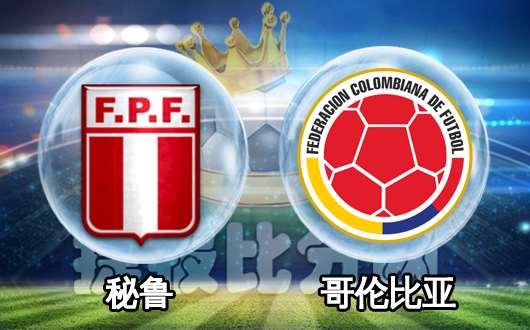 秘鲁vs哥伦比亚 哥伦比亚队牌面占优