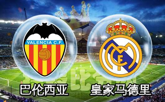 巴伦西亚vs皇家马德里 皇马或遇到阻力