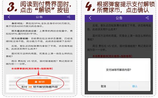 【公告】亚洲杯付费查阅功能上线 红单一键解锁!