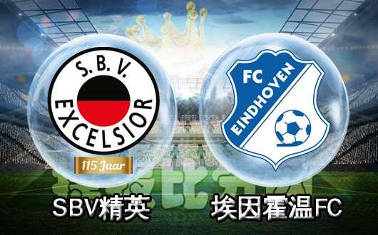SBV精英vs埃因霍温FC SBV精英积极升让仍难得手