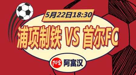 浦项制铁vs首尔FC 首尔FC赢面不大