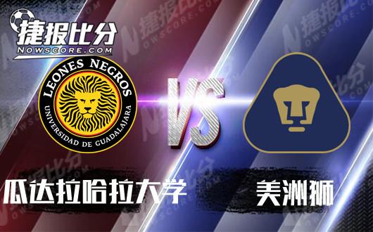 瓜达拉哈拉大学vs美洲狮 美洲狮雄风不在