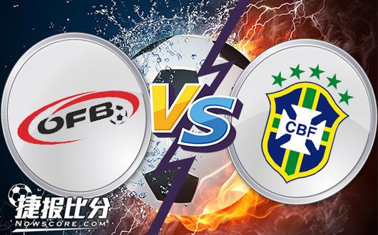 奥地利vs巴西 巴西队是时候展现巨星的力量了!