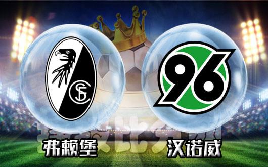 弗赖堡vs汉诺威96 弗赖堡主场不赖