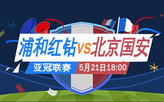 浦和红钻vs北京国安 北京国安斗志昂扬