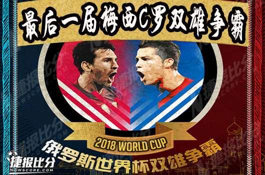 极限足球小课堂:最后一届梅西C罗双雄争霸的世界杯