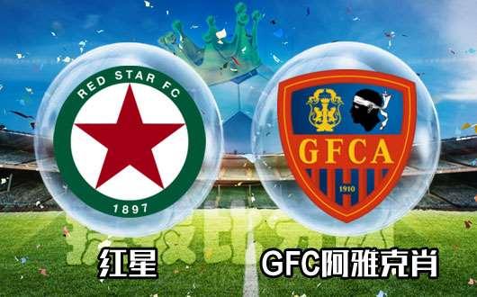 红星vsGFC阿雅克肖  红星拒绝被双杀