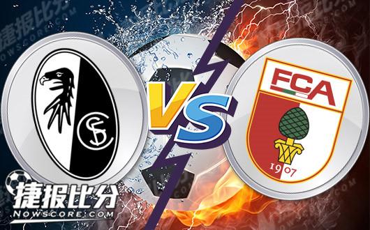 弗赖堡vs奥格斯堡 弗赖堡主场保级成功