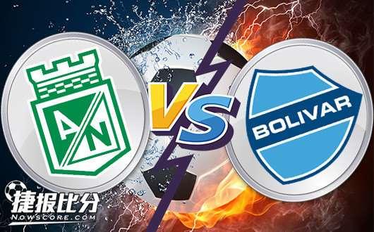 国民竞技vs玻利瓦尔 玻利瓦尔不善客战