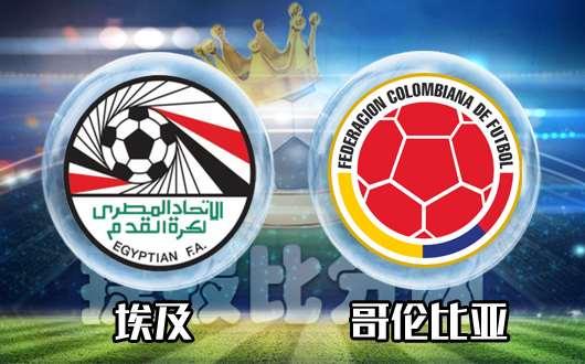 埃及vs哥伦比亚 埃及力争打出精气神