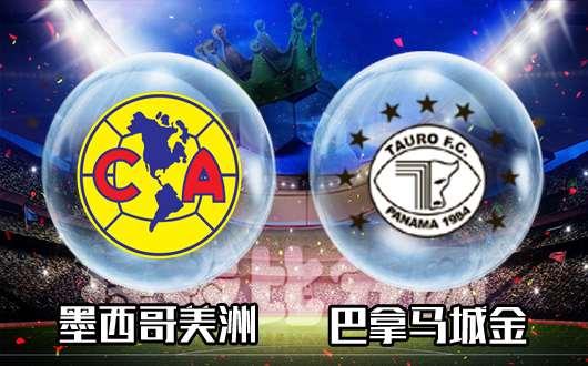 墨西哥美洲vs巴拿马城金牛 主队赢球容易穿盘并非易事!
