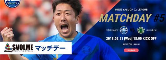町田泽维亚vs松本山雅 松本山雅欲重返胜轨