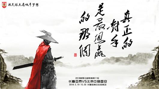 长春亚泰vs北京中赫国安 客让较稳国安不怵苦主