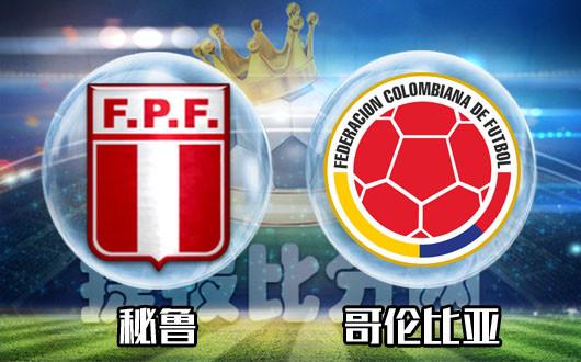秘鲁vs哥伦比亚 秘鲁主场望连赢