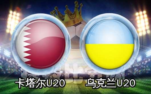 卡塔尔U20vs乌克兰U20 乌克兰U20出线在望