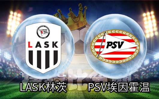 LASK林茨vsPSV埃因霍温 埃因霍温两大主力前锋缺阵