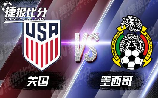 美国vs墨西哥  一场美洲大陆的青春风暴