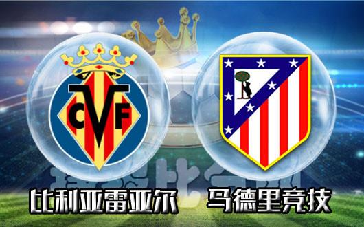 比利亚雷亚尔vs马德里竞技 马竞的克星是黄潜