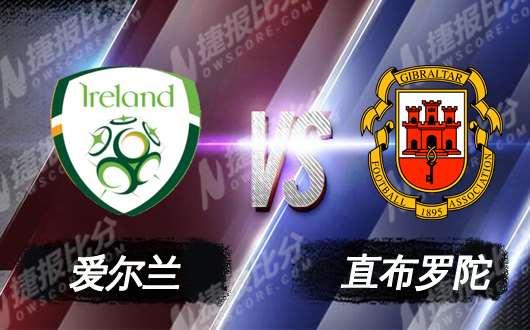 爱尔兰vs直布罗陀 直布罗陀输少当赢