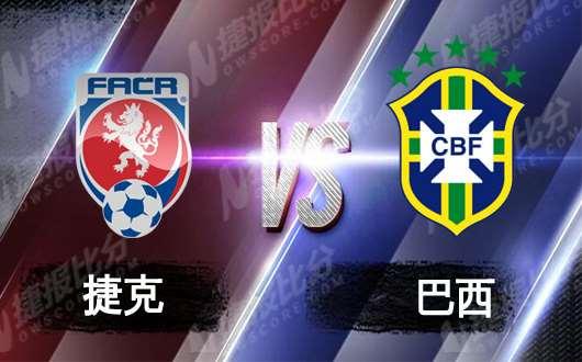 捷克vs巴西 巴西实力雄厚