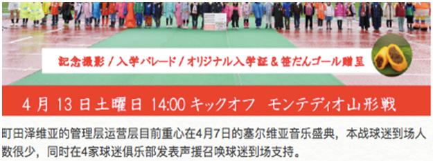日系赛事:日乙+日职5场 独家情报+深度数据