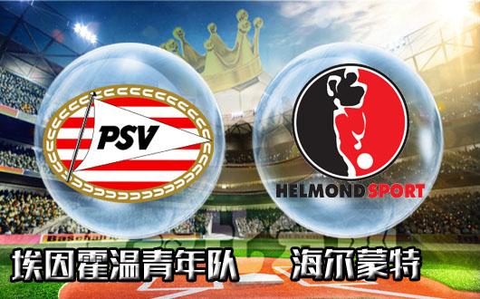 埃因霍温青年队vs海尔蒙特 埃因霍温青年队让球乏力