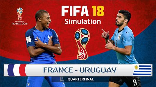 乌拉圭vs法国前瞻分析:法国恐难奈乌拉圭