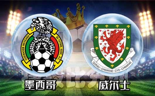 墨西哥vs威尔士 头牌缺阵威尔士该如何应对