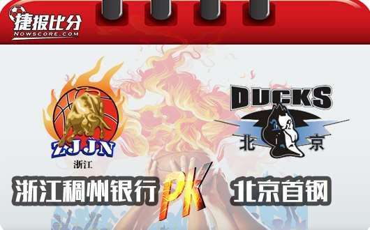 浙江稠州银行vs北京首钢 暂时排名前八让两队放手一搏