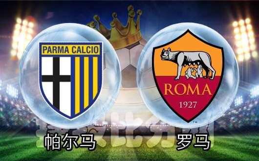 帕尔马vs罗马 罗马重视意杯