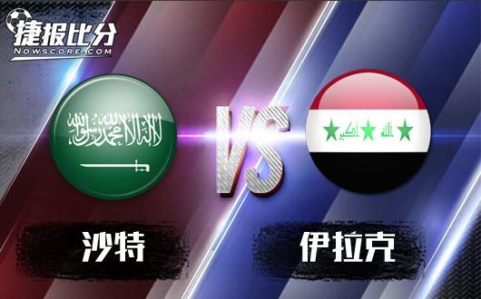 沙特U23vs伊拉克U23 伊拉克U23中立场依然骄横