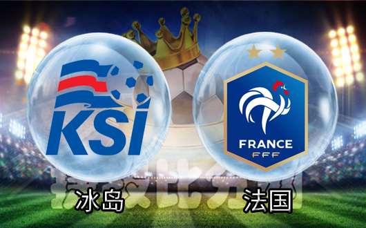 冰岛vs法国 高卢雄鸡负伤前行