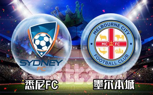 悉尼FCvs墨尔本城 悉尼FC半球低水较为得力