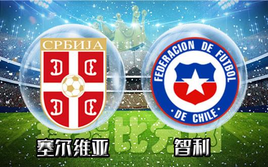 塞尔维亚vs智利 连续退盘,塞尔维亚照样能保平争胜