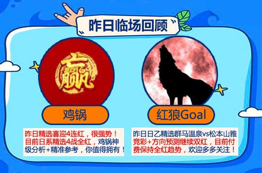 02日推介汇总:糖果喜获5连胜 鸡锅、红狼精选4连胜