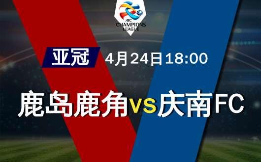 鹿岛鹿角vs庆南FC  鹿岛能否提前小组晋级