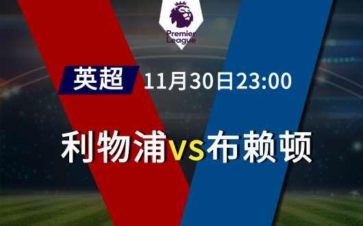 利物浦vs布莱顿 红军主场剑指3分