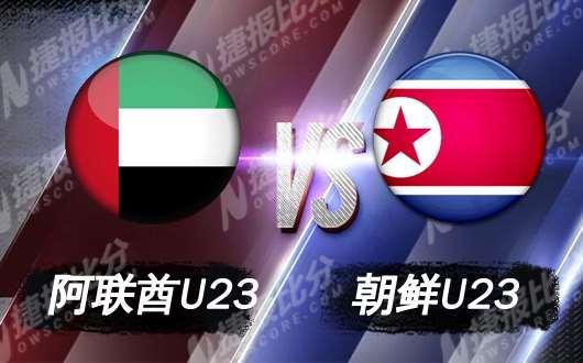 阿联酋U23vs朝鲜U23 阿联酋有望获胜
