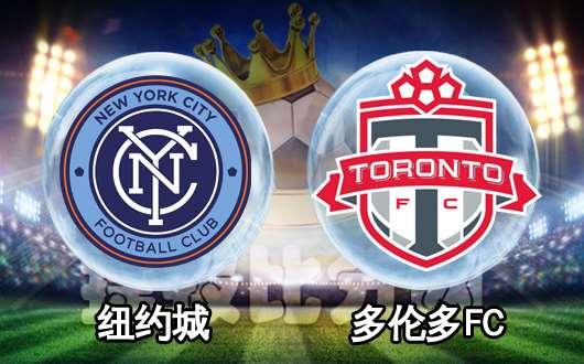 纽约城vs多伦多FC  多伦多FC交锋不怵