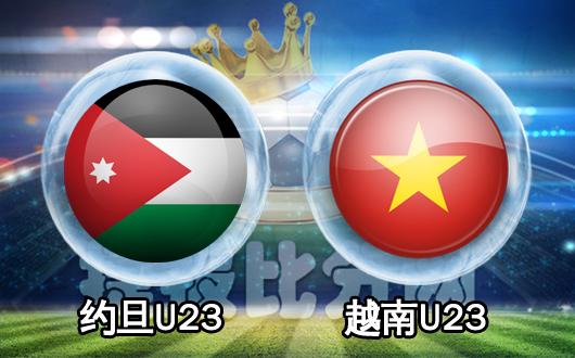 约旦U23vs越南U23 谁的状态更好?