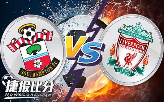 南安普顿vs利物浦 往绩不怵,南安普顿捍卫主场!