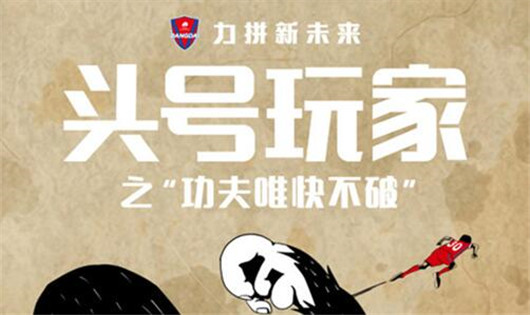 重庆斯威vs北京中赫国安 重庆斯威主场发威