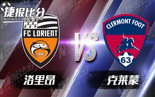 洛里昂vs克莱蒙 洛里昂新赛季战鼓声声