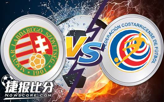 匈牙利vs哥斯达黎加 匈牙利也只能赢点鱼腩球队