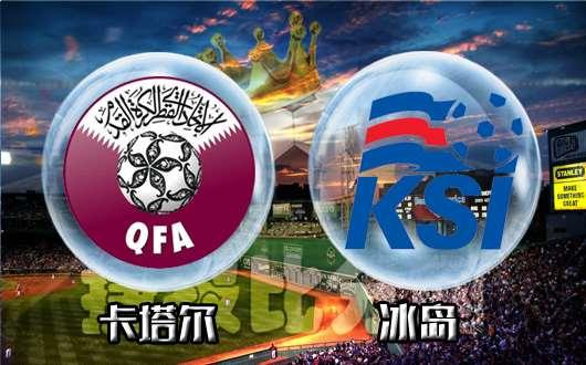 卡塔尔vs冰岛 持续不振冰岛迎来拐点