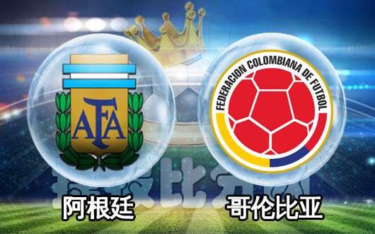 阿根廷vs哥伦比亚 哥伦比亚力拼对手